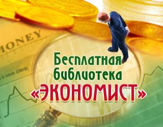 Учебник по экономике